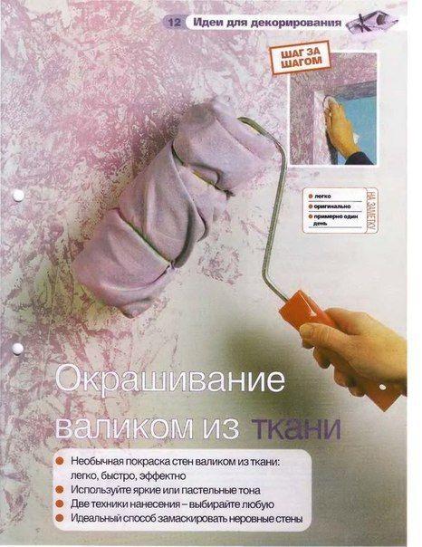 como pintar una pared con rodillo (5)
