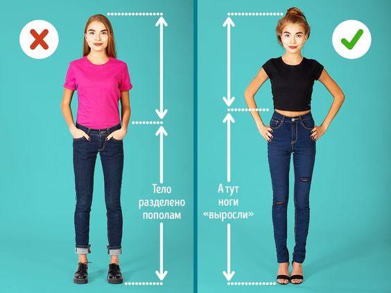 tips y trucos para verse mas delgada y alta